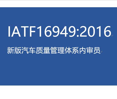 IATF16949新版内审员培训-勤思咨询