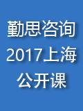 勤思(上海)2017公开课