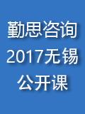 勤思(无锡)2017公开课